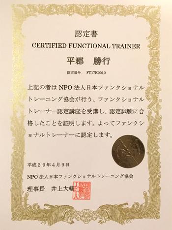 NPO法人日本ファンクショナルトレーニング協会