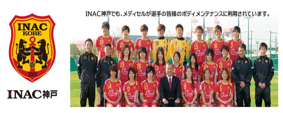INAC神戸