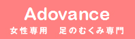 Adovance