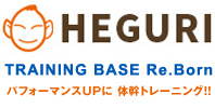 HEGURI TRANING BASE RE.BORN
