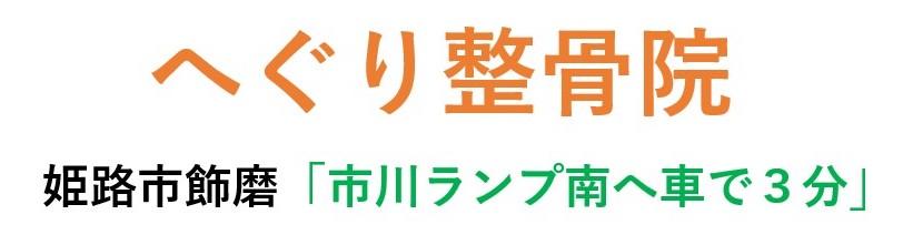 姫路市飾磨区へぐり整骨院【 交通事故 骨盤 姿勢改善 腰痛 ぎっくり腰】